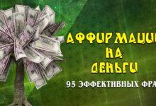 Photo of 95 аффирмаций на привлечение денег и богатства.