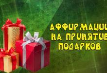 Photo of Аффирмации на подарки