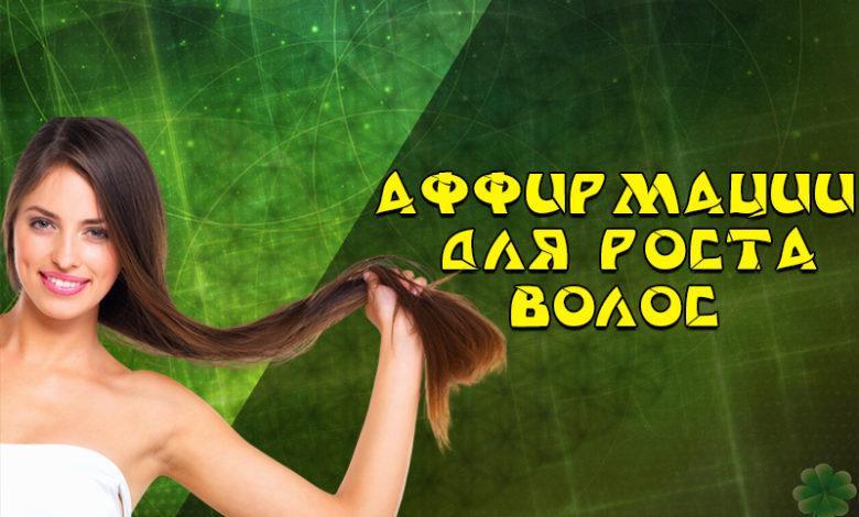 Photo of Аффирмации на рост волос