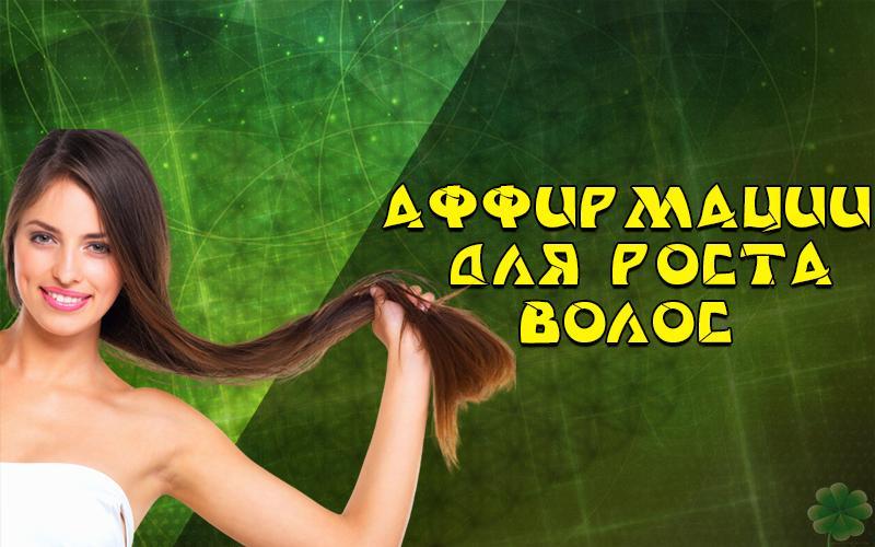 аффирмации для роста волос на голове