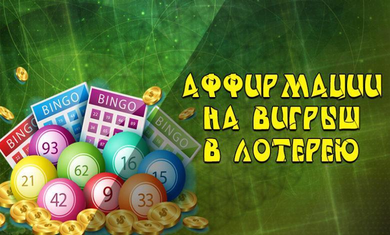 Photo of Аффирмации для выигрыша в лотерею!