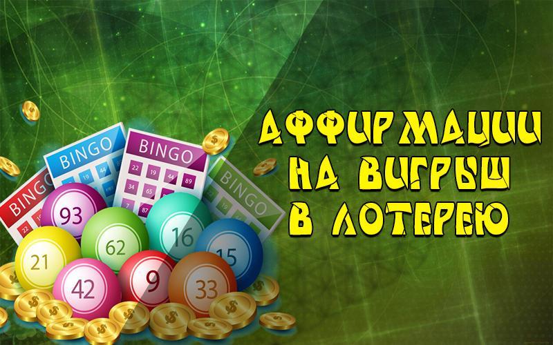 аффирмации на выигрыш в лотерею крупную сумму