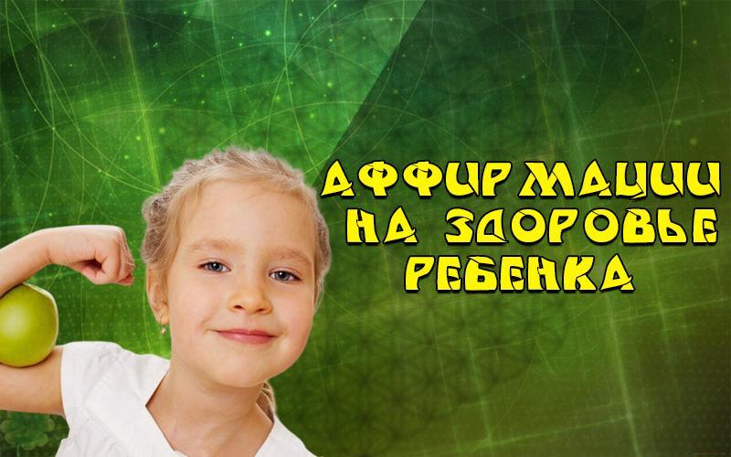 здоровье ребёнка аффирмации