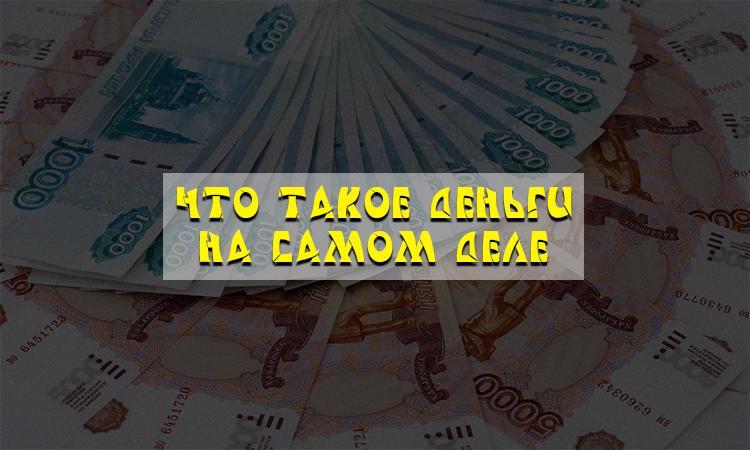 Photo of Что такое деньги?
