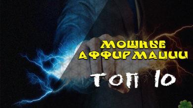 Photo of Мощные аффирмации ТОП-10