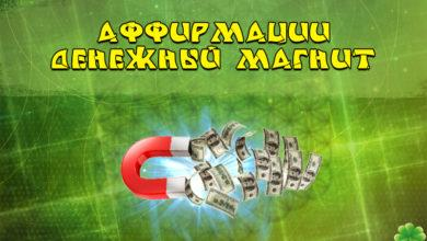 Photo of Аффирмации  «Я магнит для денег»