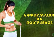 Photo of Cписок лучших аффирмаций на похудение