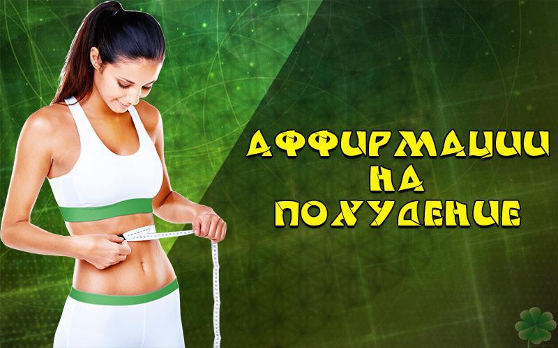Аффирмации похудение