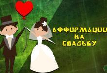 Photo of Аффирмации на замужество и любовь