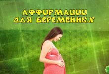 Photo of Аффирмации для беременных
