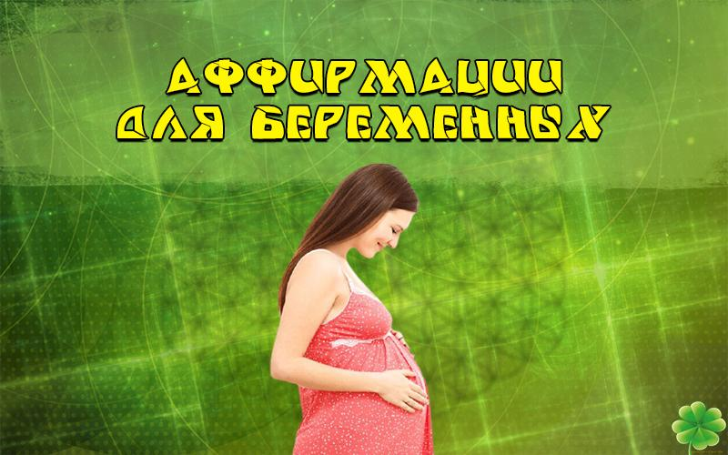 Беременность аффирмации